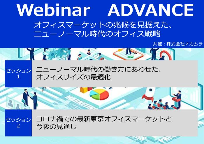 Webinar ADVANCE<br>オフィスマーケットの兆候を見据えた、ニューノーマル時代のオフィス戦略