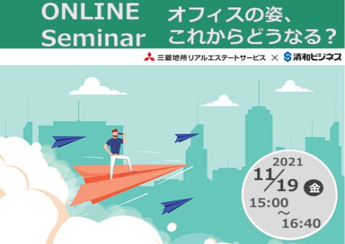 ONLINE Seminar開催!<br>オフィスの姿、これからどうなる?