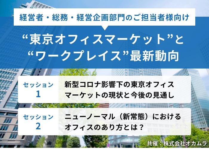 """""""東京オフィスマーケット""""と<br>""""ワークプレイス""""最新動向"""
