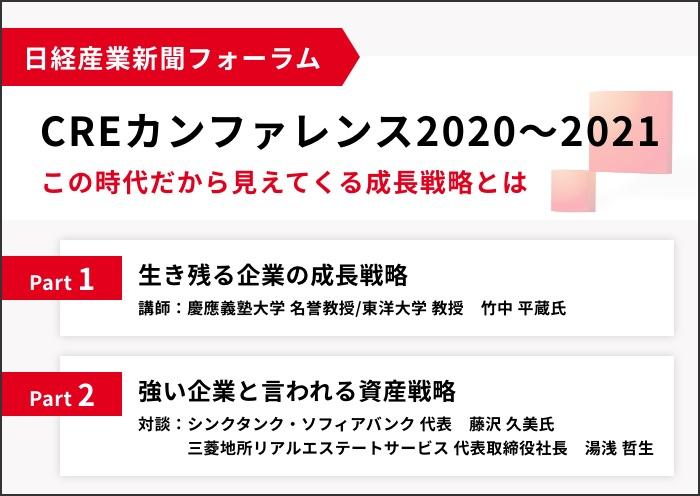 CREカンファレンス2020~2021